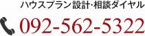 ハウスプラン 設計・相談ダイヤル0925625322
