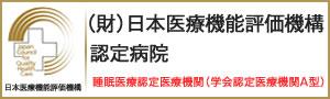 (財)日本医療機能評価機構