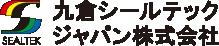 九倉シールテックジャパン株式会社